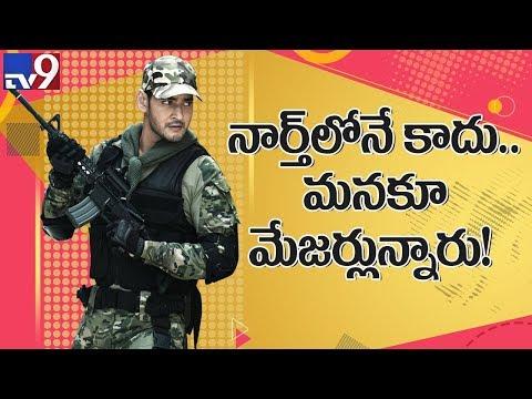 Mahesh Babu's Sarileru Neekevvaru kickstart promotions  - TV9
