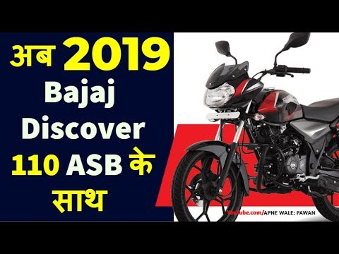 2019 Bajaj Discover 110 ASB Launch Date, New Feature, Price, Model, Colors, Mileage, Specs in Hindi