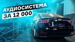 Hyundai Solaris. Замена Штатки За 12 000 Руб