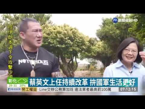 館長主持莒光園地 總統驚喜現身 | 華視新聞 20190517