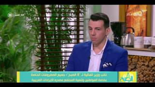 8 الصبح - لقاء مع نائب وزير المالية أ/عمرو المنير للحديث عن الضرائب والتهرب الضريبي والقيمة المضافة