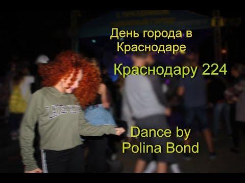 День города 2017 в Краснодаре. Краснодару 224 года. (Dance By Polina Bond)