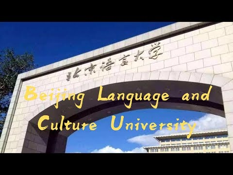 Beijing Language And Culture University (Introduction) 北京语言大学