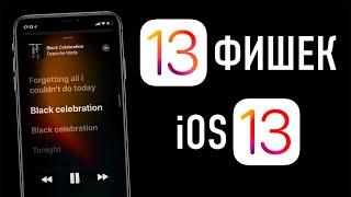 13 Фишек iOS 13 ! Обзор новой версии iOS от Apple