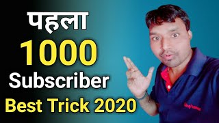 How to get 4000 hours watch time ||and 1000 subscribers| quickly|| How to get 1000 subscribers ||