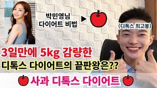 3일만에 5kg 감량했다는 최고의 디톡스 다이어트 방법…