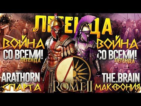 🔥 ВОЙНА СО ВСЕМИ - СПАРТА И МАКЕДОНИЯ - Легенда - ТОП КООП  в Total War: Rome 2 + Вебка