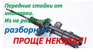 видео Стойки амортизаторов