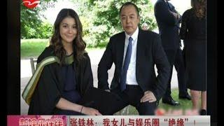 张铁林:女儿漂亮,但我不想让她进娱乐圈 thumbnail