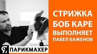 Стрижка боб каре выполняет Павел Баженов