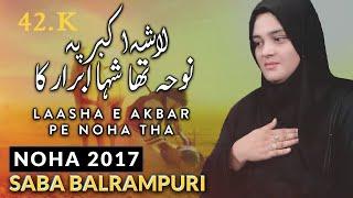 Saba Balrampuri Noha 2017        5 LASHA E AKBAR PA NOHA