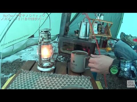 #40「HotTentで雪中ソロキャンプ」~メガホーンⅡに自作煙突ポート付けたよ~(ソロキャンプ9回目)