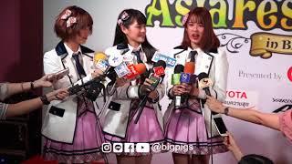สัมภาษณ์ BNK48 ในงานแถลงข่าว AKB48 GROUP ASIA FESTIVAL 2019 AKB48 検索動画 7