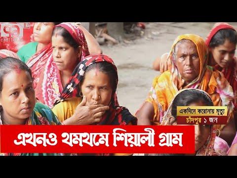 নিরাপত্তাহীনতায় শিয়ালী গ্রামের হিন্দু সম্প্রদায় | Khulna | News | Ekattor TV