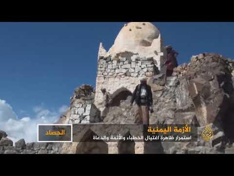 استمرار ظاهرة اغتيال الأئمة في اليمن  - نشر قبل 1 ساعة