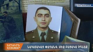 Գագիկ Մելքոնյան․ ենթասպան, ով կյանքը զոհեց հանուն իր զինվորների