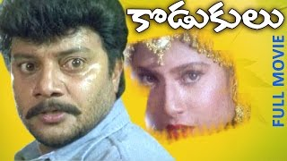 kodukulu telugu full movie sai kumar