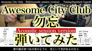【TAB譜付】Awesome City Club - 勿忘(Acoustic session vesion)【アコギだけで弾いてみた】SG tab ギタリスト 鈴木悠介 すーさん ギター SMP すーさんのギターチャンネル