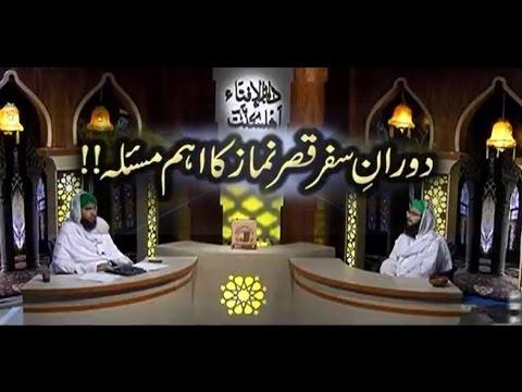Daurane Safar Qasr Namaz Ka Ahem Masla Mufti Hassan Attari Al Madani