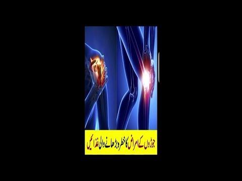 Joron Kay Amraz Ka Khatra Bharanay Wali Khorak By Health Tips