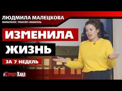 Людмила Малецкова   'О фильме, который способен изменить жизнь'   Тренинг Игра '10 Историй'