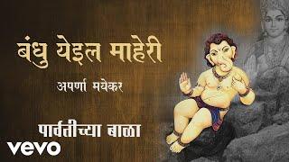 Bandhu Yeil Maheri - Official Full Song | Parvatichya Bala| Aparna Mayekar