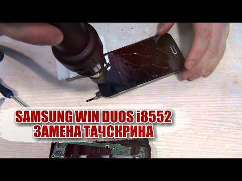 Samsung galaxy win duos i 8552 замена тачскрина , разбор