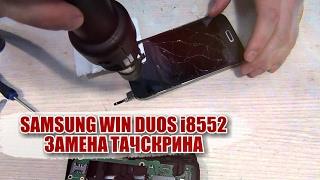 разборка Samsung i8552 замена тачскрина сенсорного стекла