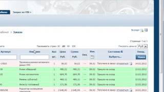 Прием заказа на запчасти для иномарок(, 2014-02-17T15:51:15.000Z)