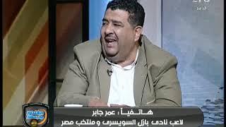 عمر جابر : طلبت من #محمد_صلاح مُخاطبة #السيسى للعفو عن جماهير #الزمالك