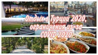 ОТДЫХ в ТУРЦИИ 2020/ОГРАНИЧЕНИЯ, связанные с COVID 2019/ отзыв на отель DIAMOND PREMIUM HOTEL&SPA 5*