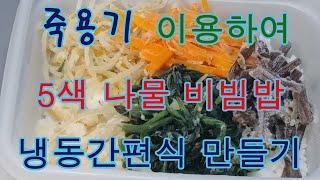 죽용기 이용하여 5가지 나물 5색나물비빔밥 냉동간편식 …