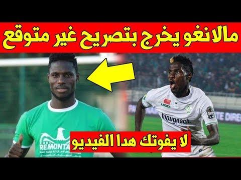 مالانغو يخرج بتصريح غير متوقع بعد تسجيله الهدف في مباراة الرجاء ومازيمبي ?