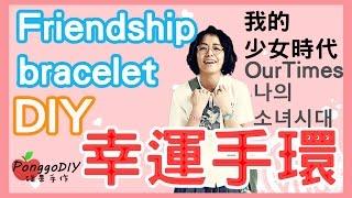 《我的少女時代》林真心-幸運編織手環DIY Friendship Bracelet tutorial │碰果 手作