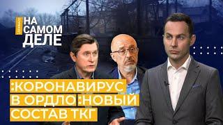 Коронавирус в ОРДЛО Новый состав ТКГ НА САМОМ ДЕЛЕ ДОНБАСС