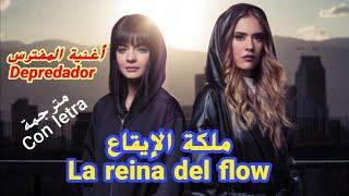 ملكة الإيقاع - أغنية المفترس (مترجمة) Depredador - La reina del flow