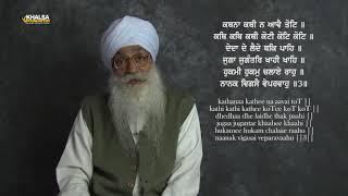JapJi Sahib   The Wonder of Human Excellence