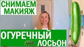 видео Как сделать огуречный лосьон для лица в домашних условиях? Рецепт и инструкция по применению