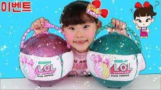 [이벤트]L.O.L 진주 서프라이즈 리미티드 에디션 랜덤 인형뽑기 장난감 놀이 LimeTube & Toy 라임튜브