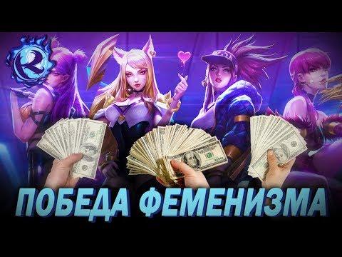 Женщины-разработчики League Of Legends получат $10 МИЛЛИОНОВ чтобы заткнуться