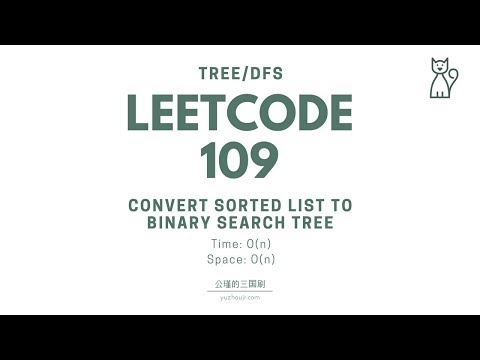 LeetCode 108. Convert Sorted Array to Binary Search Tree [公瑾讲解]
