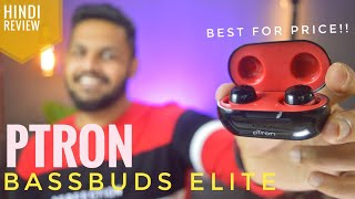 Ptron Bassbuds Elite ❤!!  1000rs best earbud with bass😍