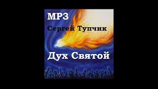 Сергей Тупчик - Дух Святой (МР3)