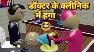 A JOKE OF - DOCTOR CLINIC / PM TOONS / FUNNY JOKES / KANPURIYA JOKES