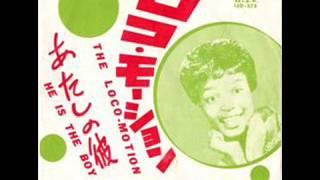 1962年8月ビルボード第一位に輝いたリトル・エヴァのデビュー曲。...