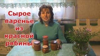 Сырое варенье из красной рябины с грецкими орехами и медом