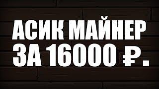 видео Асик майнер купить