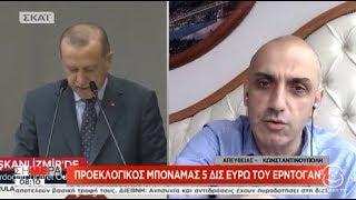 Προεκλογικός μποναμάς 5 δις ευρώ του Ερντογάν, επίδομα γιορτών στους συνταξιούχους (1/5/18)
