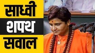 Sadhvi Pragya Singh Thakur ने संसद में Avdheshanand Giri के नाम पर क्यों ली शपथ