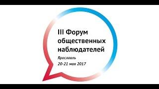     Форум общественных наблюдателей, день первый